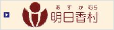 明日香村ホームページ