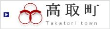 高取町ホームページ