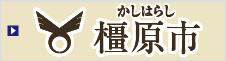 橿原市ホームページ